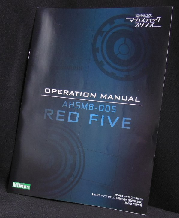 Rrobbert184-Red Five-Unbox (7)