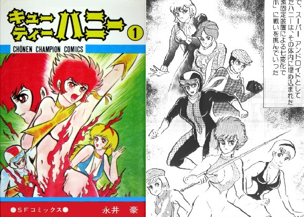 Cutie_Honey_manga_Shonen_Champion_volume_1_of_2