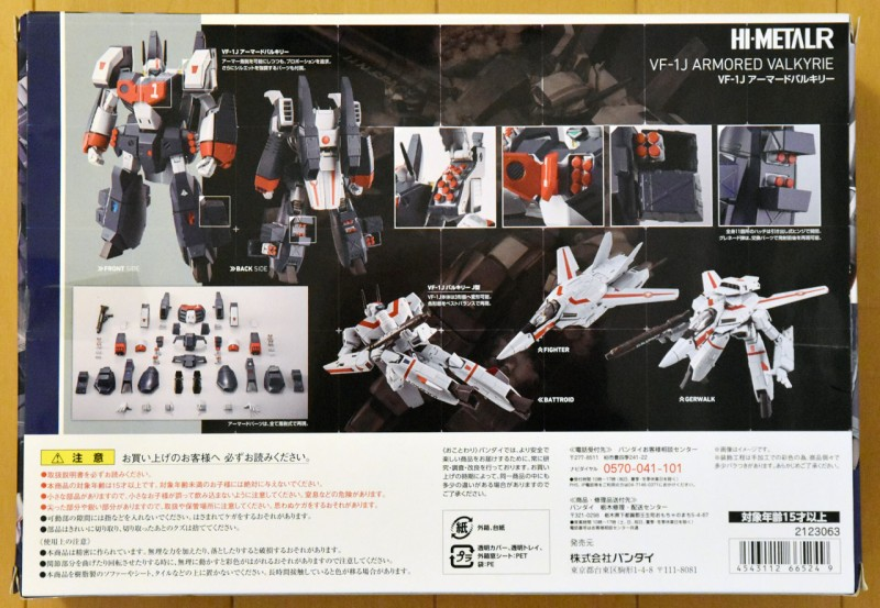 vf1j_armored_unbox2