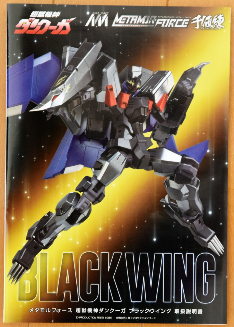 blackwing_unbox3