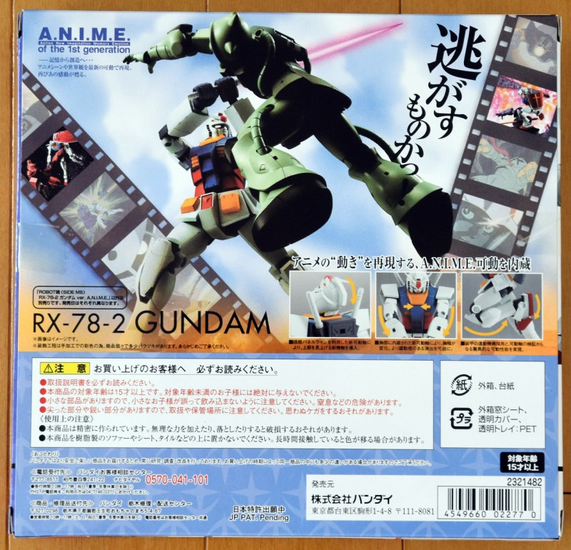 gundam_anime_unbox2