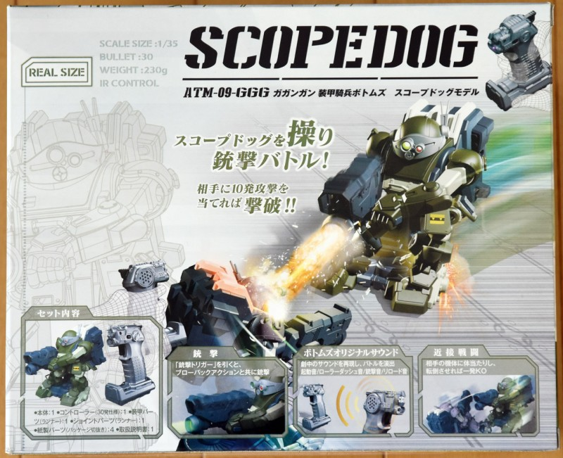 scopedog_unbox3