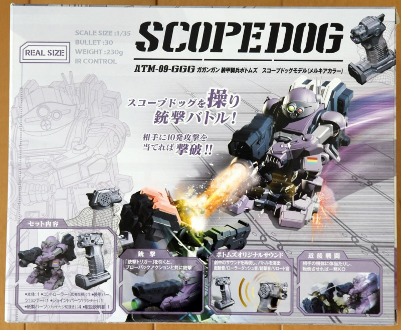 scopedog_unbox9