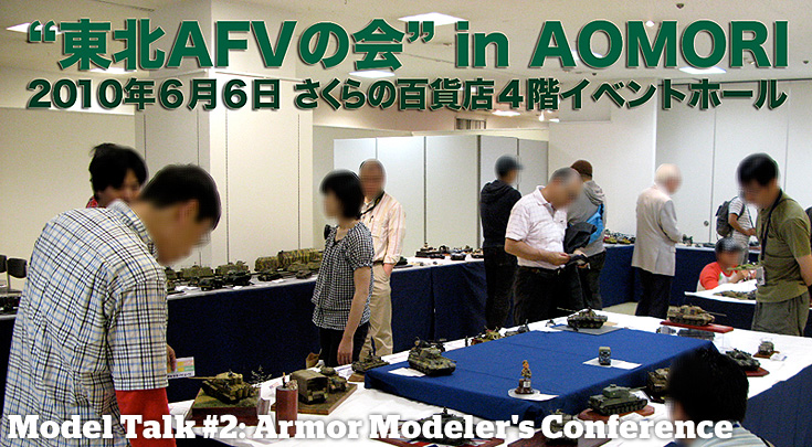 Model Talk #2: Armor Modeler's Conference