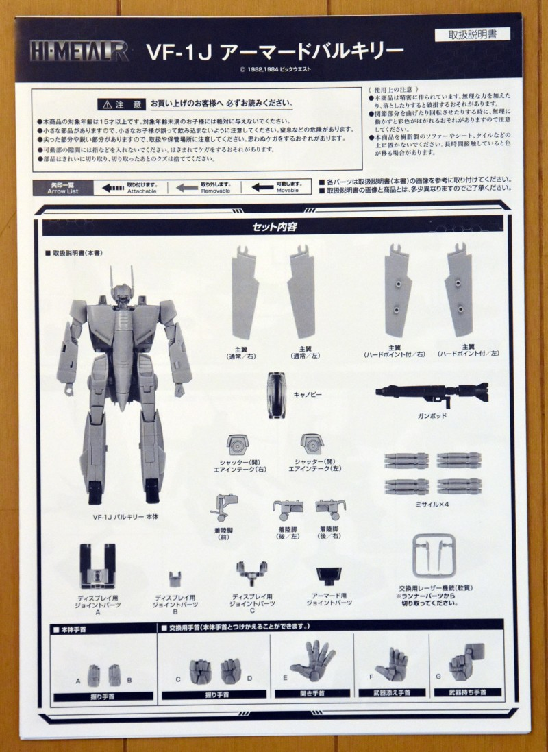 vf1j_armored_unbox3