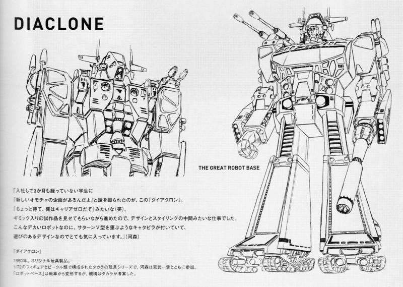 diaclone_design